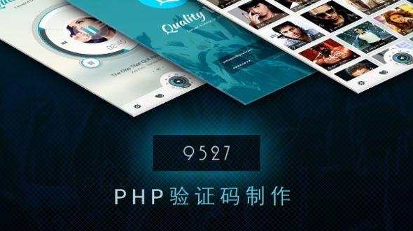 PHP实现验证码制作