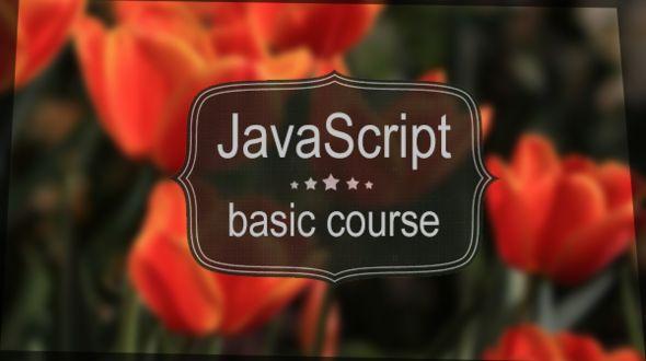 JavaScript入门篇