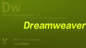 Dreamweaver CS6基础入门教程