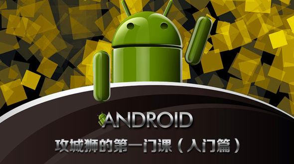 Android攻城狮的第一门课(入门篇)