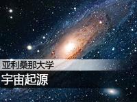 亚利桑那大学  宇宙起源