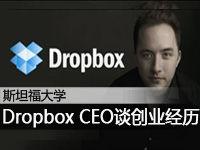 斯坦福 Dropbox CEO谈创业
