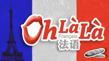 ohlàlà法语,法语偶来啦!