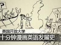 国公开大学 十分钟漫画英语发展史