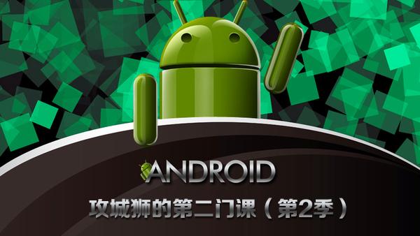 Android中的消息提示、菜单与动画