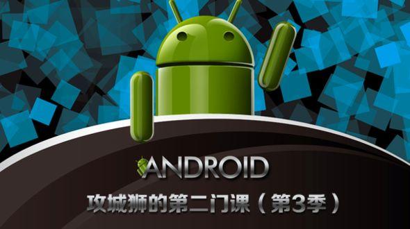 Android中的数据存储、组件与手势
