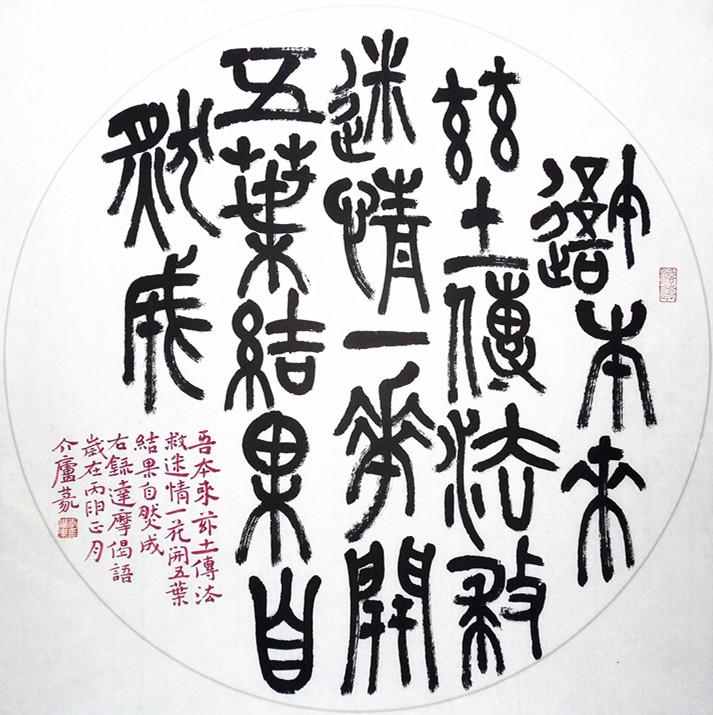 篆书达摩偈语