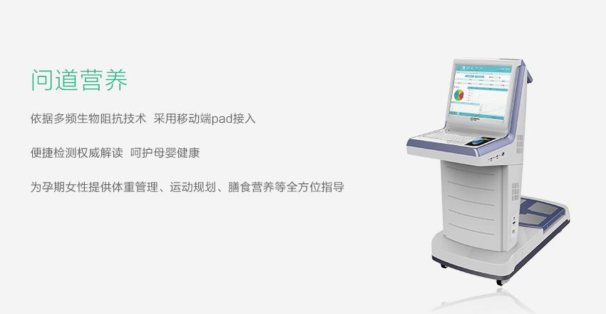 个体营养检测分析仪 NQA-Pplus