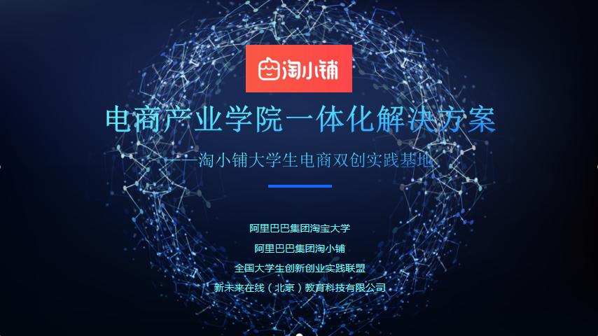 王紫亮—淘小铺电商产业学院一体化解决方案