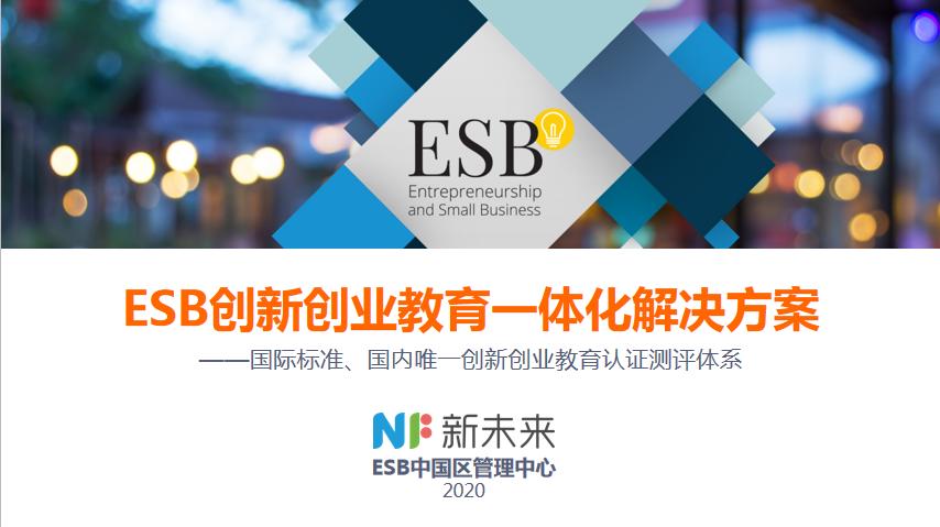 王紫亮—ESB创新创业教育一体化解决方案