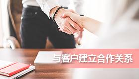 分析客户行为,与客户建立良好的合作关系
