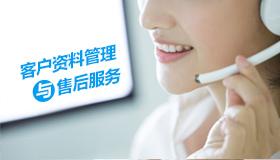 客户资料的细致化管理与良好的售后服务