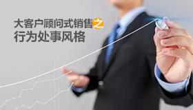 人的行为处事风格与银行大客户销售