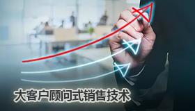 大客户顾问式销售——职业礼仪、销售技术、销售核心技巧