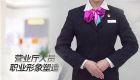 银行营业厅人员——形象塑造、错误纠正、着装礼仪、服务仪态
