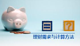 理财客户的分类及需求、理财规划的计算工具及方法