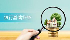 银行基础业务——存款、其他负债、投资、支付结算、代理、信用卡、理财和同业业务