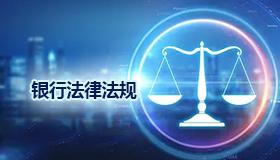 银行法律法规——民事、商事、刑事、银行监管、银行自律与市场约束