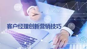 客户经理营销技巧的创新——四微系统、互联网、电子化推广与转化