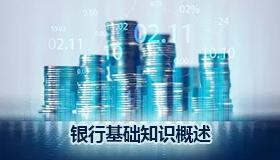银行基础知识概述,涵盖经济、金融、市场及银行体系