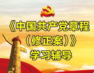 《中国共产党章程(修正案)》学习辅导